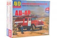Пожарная автоцистерна АЦ-40(130) - сборная модель (AVD models 1034) 1/43
