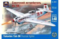 Сборная модель - Як-9К Советский истребитель (ARK models 48021) 1/48