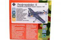 Набор красок ХО-МА №15 Люфтваффе -5
