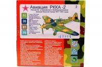 Набор красок ХО-МА №2 Авиация РККА -2