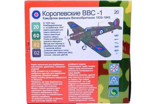 ХО-МА №20 Королевские ВВС-1