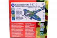 Набор красок ХО-МА №21 Королевские ВВС-2