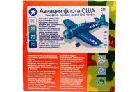 Набор красок ХО-МА №24 Авиация флота США
