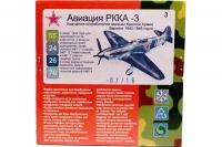 Набор красок ХО-МА №3 Авиация РККА -3