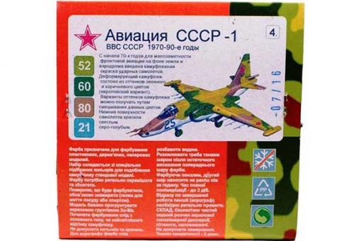 Набор красок ХО-МА №4 Авиация СССР - 1