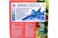 Набор красок ХО-МА №5 Авиация СССР - 2