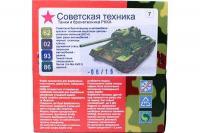Набор красок ХО-МА №7 Советская техника