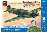 Сборная модель - истребитель Як-7А советского летчика-аса Султана Амет-Хана (ARK Models 48005) 1/48