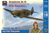 Сборная модель - советский истребитель Як-7Б (ARK Models 48011) 1/48