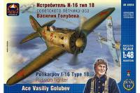 Сборная модель - истребитель И-16 тип 18 советского летчика-аса Василия Голубева (ARK Models 48034) 1/48