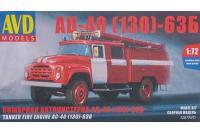 Сборная модель - Пожарная автоцистерна АЦ-40(130)-63Б (AVD1287) 1/72