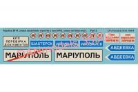 Декаль: ATO (антитеррористическая операция),, Восточная Украина 2014,, Часть III (DAN models 35004) 1/35