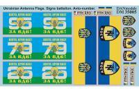 Декаль: Флаги на технике ВСУ,, эмблемы батальонов,, автомобилей,, АТО 2014-15 (DAN models 35005) 1/35