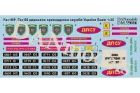 Декаль: Уаз-469, Газ-66, государственная пограничная служба Украины (DAN models 35006) 1/35