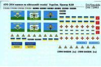 Декаль: Восток Украины (АТО) 2014 (DAN models 72003) 1/72