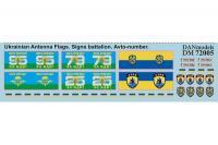 Декаль: Флаги на технике ВСУ,, эмблемы батальонов,, автомобилей,, АТО 2014-15 (DAN models 72005) 1/72