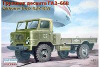 Сборная модель - ГАЗ-66В Грузовик десанта  (Estern Express 35133) 1/35