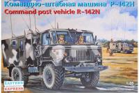 Сборная модель - Командно-штабная машина Р-142Н (Estern Express 35137) 1/35