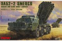 Сборная модель 9А52-2 СМЕРЧ (БМ 30) РСЗО (MENG SS-009) 1/35