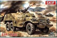 Советский БТР 152E (Skif 210) 1/35