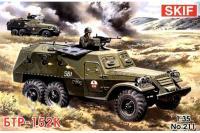 БТР-152K Советский бронетранспортер (Skif 211) 1/35