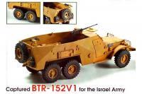 БТР-152В1 - трофейный израильский БТР (Skif 234) 1/35