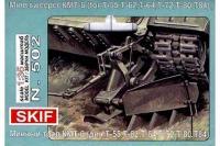 Минный трал для танков Т-55, Т-64, Т-80, Т-84 (Skif 502) 1/35