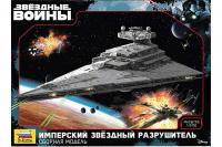 Імперський зоряний руйнівник (Zvezda 9057) 1/2700