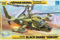 """Ка-50 """"Чорна акула"""" (ZVEZDA 7216) 1/72"""