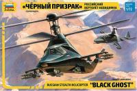 "Ка-58 ""Чорний привид"" (ZVEZDA 7232) 1/72"