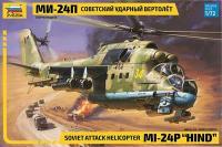 Мі-24П (ZVEZDA 7315) 1/72