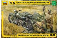 Мотоцикл М-72 з мінометом (ZVEZDA 3651) 1/35