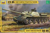 СУ-85 (ZVEZDA 3690) 1/35