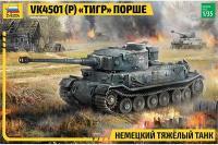 """""""Тигр"""" Порше VK4501 (P) (Zvezda 3680) 1/35"""