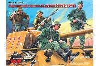 Німецький танковий десант (1942-1945) (ICM 35634) 1/35