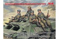 Радянські десантники на бронетехніці (1979-1991) (ICM 35637) 1/35