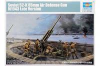 52-К радянська зенітна гармата (Trumpeter 02342) 1/35