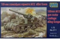 Сборная модель - M12 King Kong 155-мм американская САУ (UNIMODELS 211) 1/72