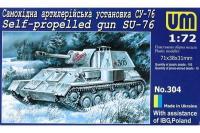 СУ-76 (Unimodels 304) 1/72
