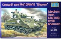 М4 (105) HVSS Шерман (1/72) Unimodels 375