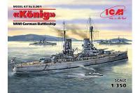 «Кеніг» (ICM S.001) 1/350