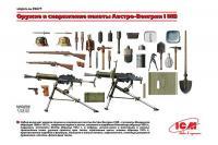 Озброєння і обладнання Австро-Угорської піхоти 1 СВ (ICM 35671) 1/35