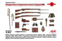 Вооружение и снаряжение пехоты Турции I МВ (ICM 35699) 1/35